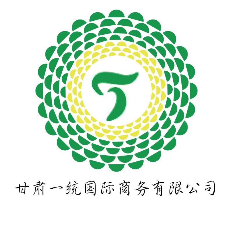 甘肃一统国际商务有限公司
