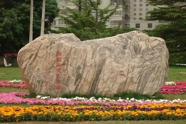 陕西政府赠送给兰州市政府奇石