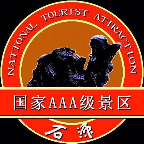 国家AAA级景区—威廉希尔注册登录