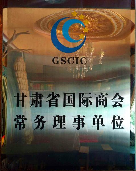 甘肃省国际商会理事单位