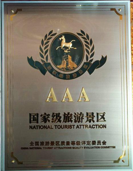 AAA国家级旅游景区