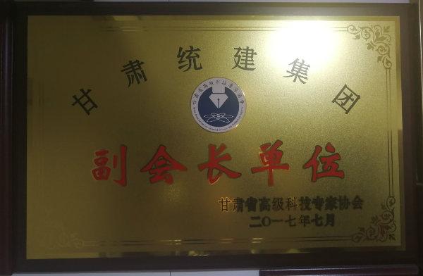 甘肃省高级科技专家协会副会长单位