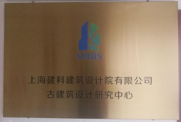 上海建科设计院古建筑设计研究中心