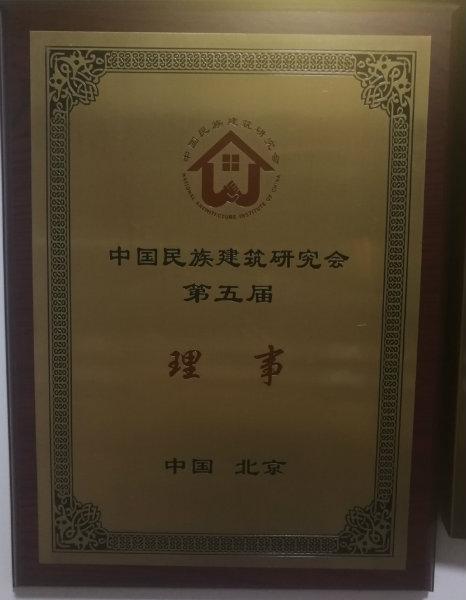 中国民族建筑研究会第五届理事